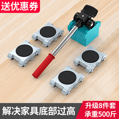 Moving artifact universal roller pulley household multifunctional moving heavy objects furniture bed sofa mobile tool