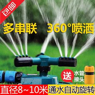 园艺360度自动旋转喷头园林农用灌溉草坪浇花屋顶降温喷水洒水器