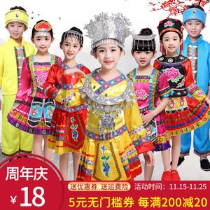 儿童苗族演出服云南少数民族服装男童女童瑶壮族彝族侗族舞台服饰
