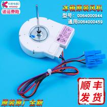 0064000944适用海尔冰箱配件冷冻风机冷冻电风扇BCD579WE518WS