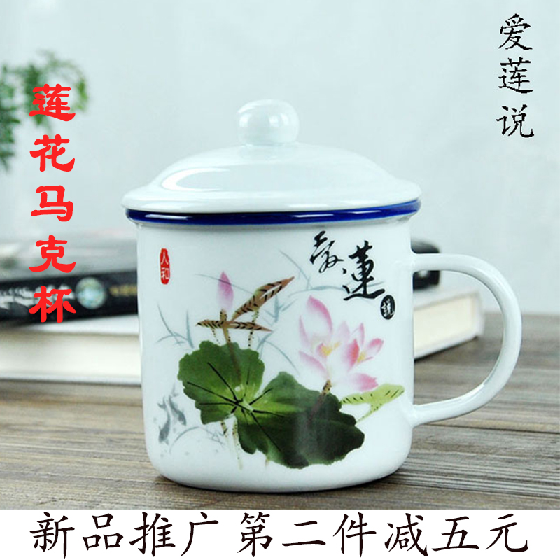 Cup with lotus pattern male and female ceramic water cup home office tea cup conference cup lotus cup