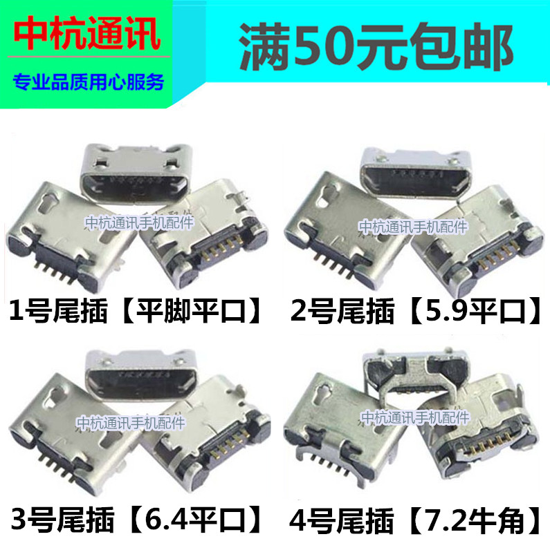 Charging interface of charging treasure elderly mobile phone Shanzhai mobile phone with singing and drama function at the end