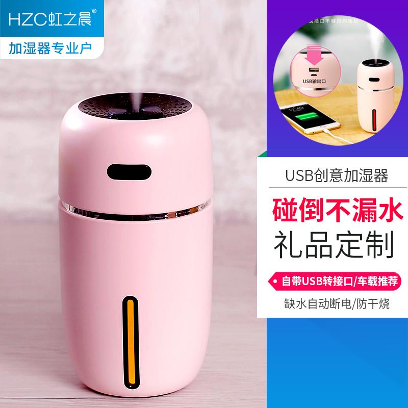 车载办公室小型加湿器迷你USB桌面静音喷雾空气补水便携个性创意
