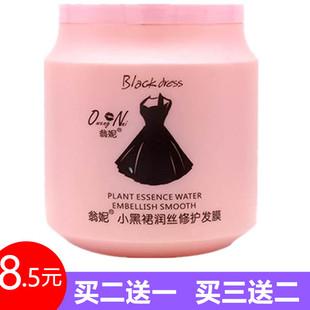 小黑裙焗油膏烫染受损修复修护发膜