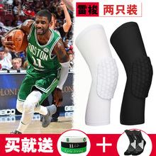 Basketball knee protector honeycomb anti-collision professional long basketball equipment sports knee protector full set of men's and women's leg protectors socks