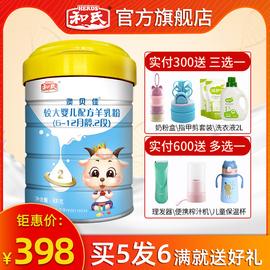 【廠家直發】和氏澳貝佳羊乳清蛋白2段配方嬰幼兒羊奶粉800g*1罐圖片
