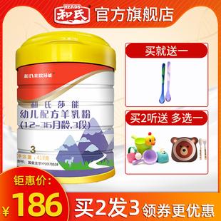 和氏莎能益生菌婴幼儿配方羊奶粉宝宝羊奶3段418g 正常发货