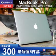 Apple/苹果 MacBook Pro MJLT2CH/A笔记本电脑15英寸i713寸办公本
