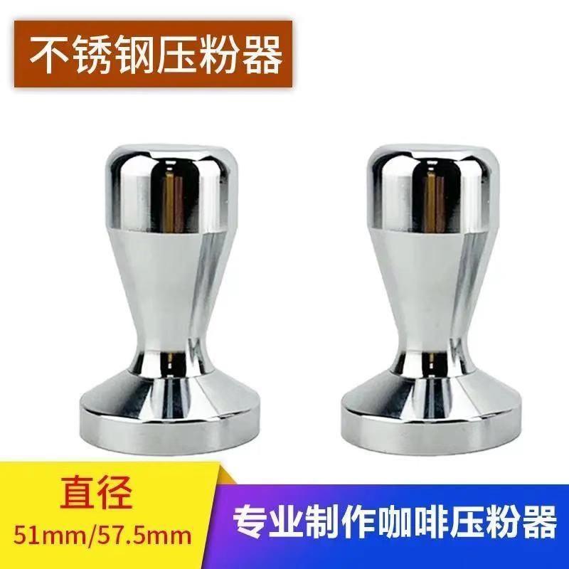 不锈钢压粉器 咖啡压粉器 粉锤咖啡机手柄实心填压器51mm 57.5mm