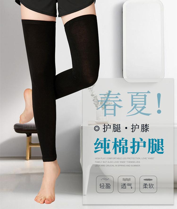 夏季纯棉加长护腿袜套男女士薄款护膝关节空调房老寒腿炎运动保暖(用97.2元券)