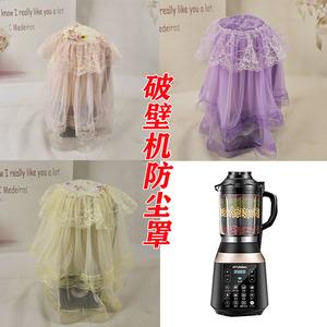 厨房家电破壁机豆浆机防尘罩盖布蕾丝多用巾电器茶杯台灯布盖布
