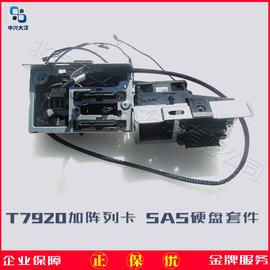 DELL/戴尔 T7920 硬盘风扇 硬盘背板 套件 SAS线长70公分 加长线图片