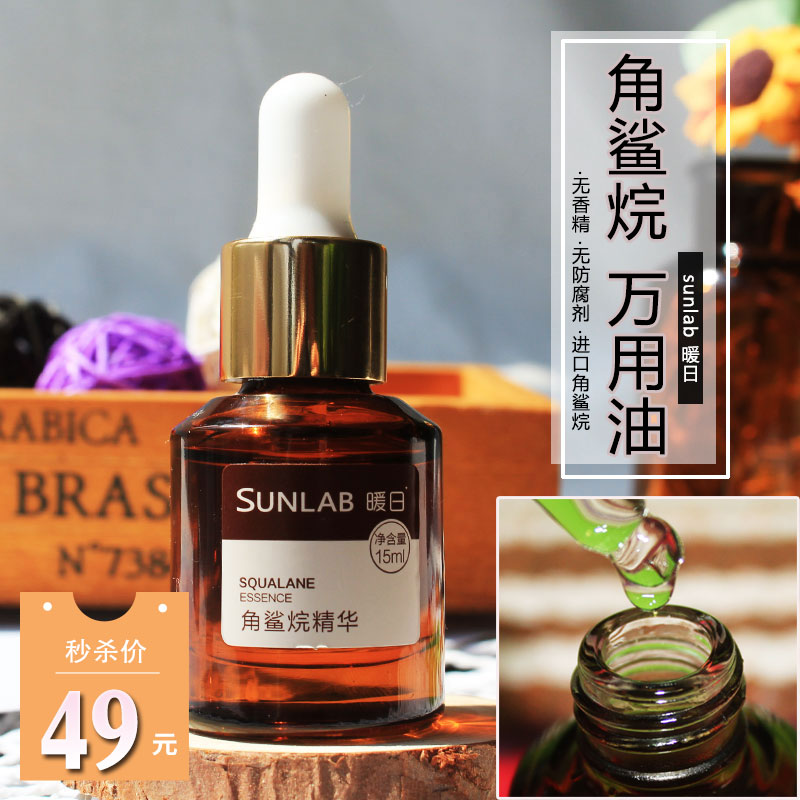 SUNLAB warm day squalane pure beauty oil 15ml facial essence moisturizing muscle fluid