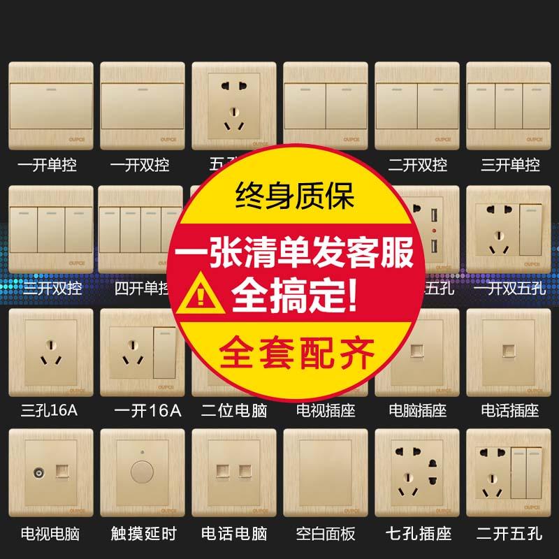 國際電工牆壁電源開關插座面板家用86型暗裝五孔帶開關插座套餐裝
