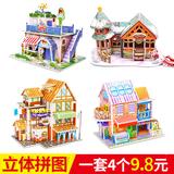 儿童拼图立体3d模型男女孩手工DIY房子宝宝早教益智积木玩具拼装