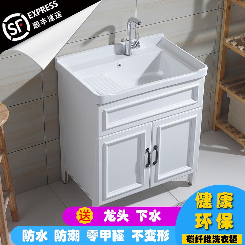 阳台组合洗手台盆柜落地式洗衣槽柜