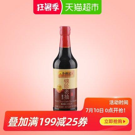 李锦记锦珍老抽500毫升 调料酿造酱油红烧焖炖上色入味提鲜酱油