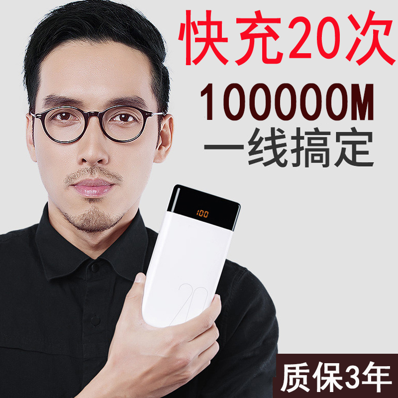 飞利浦大容量100000毫安充电宝便携毫安MIUI�O果冲手机通用超薄移动电源80000M专用50000vivo华为oppo正品