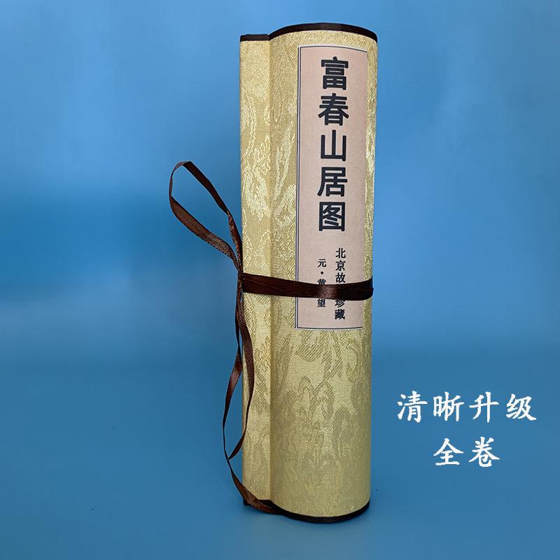 Традиционная китайская живопись Артикул 603089493850