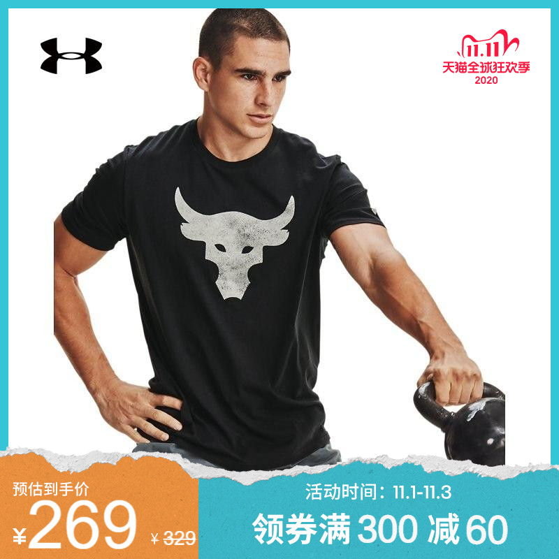 Under Armour Official UA Rock Johnson Men's Bull Head T Training Sports Short Sleeve T-shirt 1357186