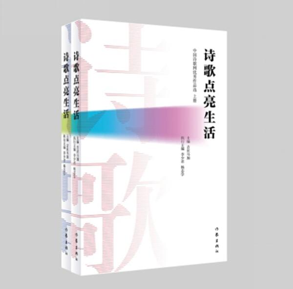 中国诗歌网优秀作品选:诗歌点亮生活  (上下全两册)9787521200348