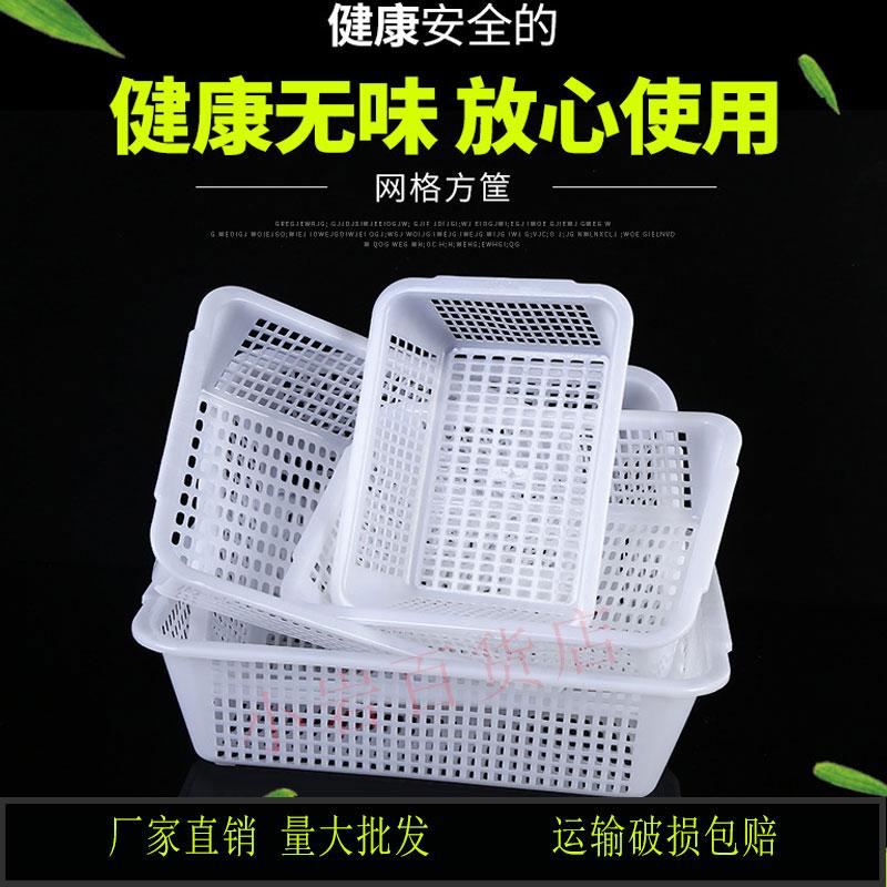 长方形塑料篮子家用厨房镂空洗菜加厚收纳白色胶蓝配货小框筐子