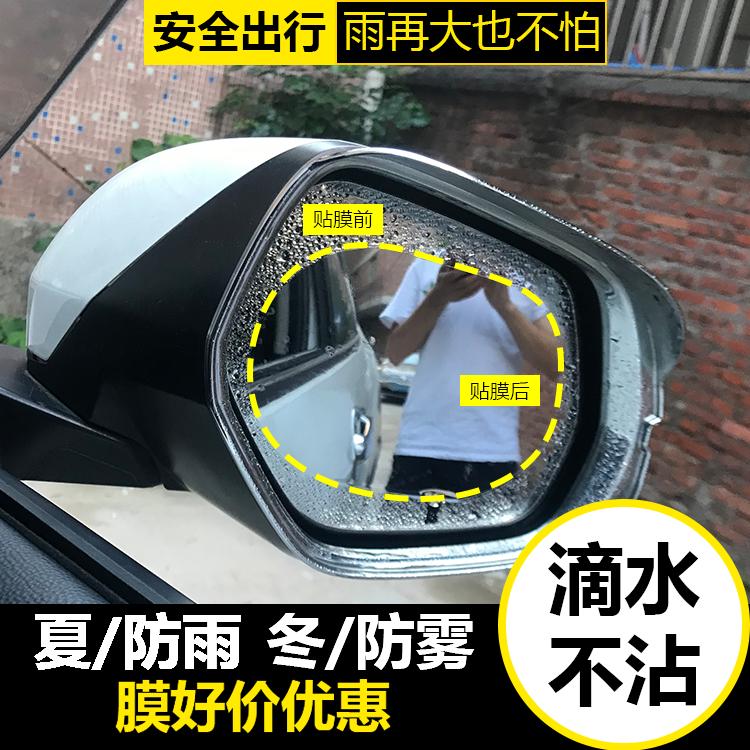 汽车后视镜防雨防雾膜玻璃驱水倒车镜防水防晒膜长效通用高清贴膜