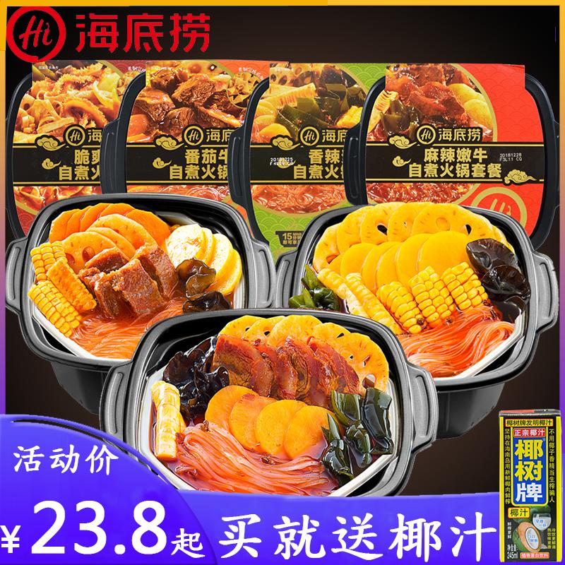 12月04日最新优惠海底捞自煮小火锅香辣麻辣嫩牛肉
