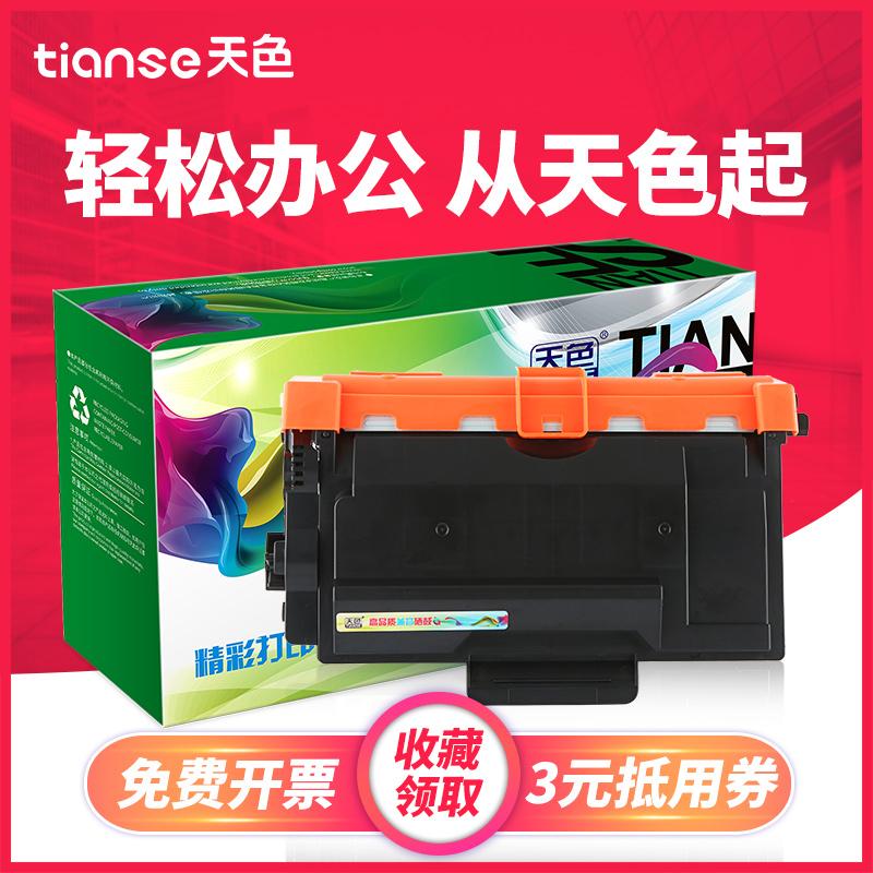 天色TN3435粉盒适用兄弟HL5590DN粉盒5580 MFC-8540DN墨盒MFC8530DN黑白激光打印一体机8535 DR3450硒鼓5585D