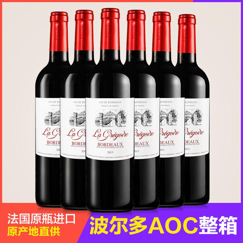 法国原瓶进口红酒 格格波尔多AOC干红葡萄酒整箱6支装
