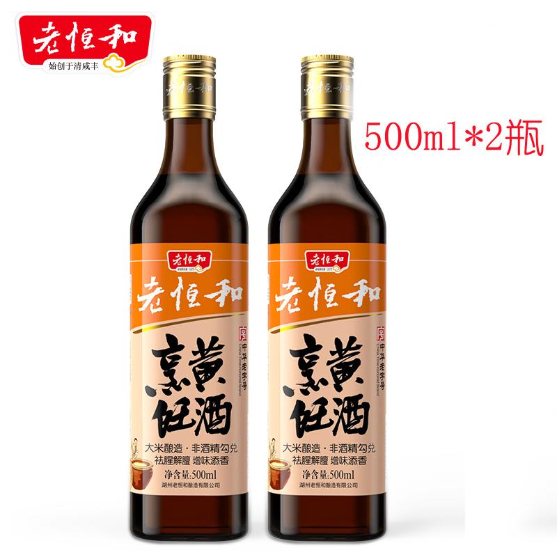 包邮 老恒和烹饪黄酒500ml*2瓶大米酿造 陈年原酿料酒厨房调味品