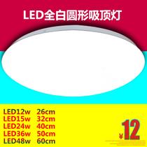 卧室35cm工程全白灯罩12w15w18w22w24w32w36w40w48w圆形吸顶灯led
