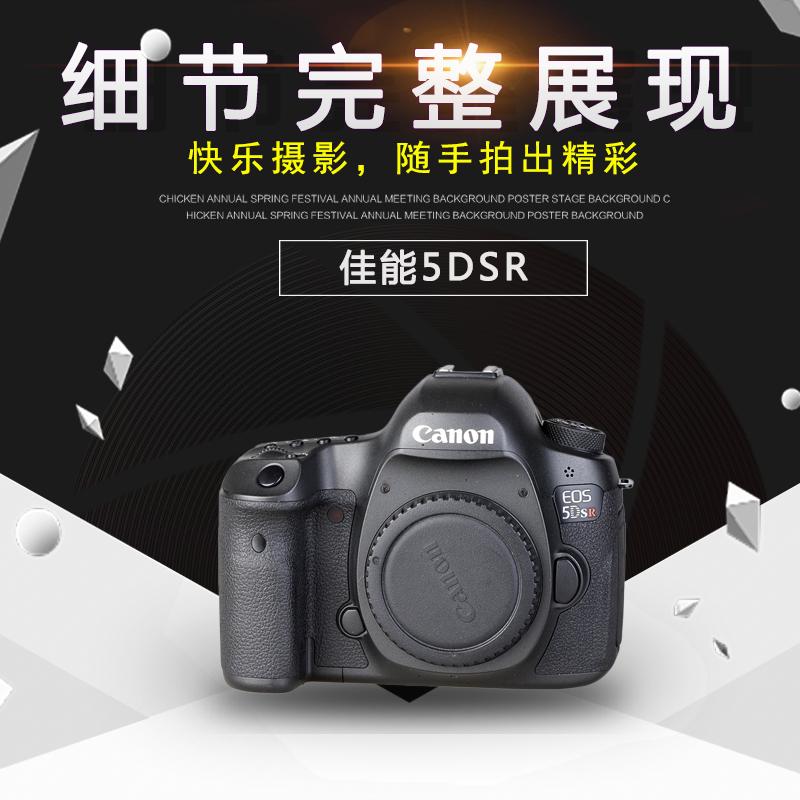 二手 佳能5DsR 5ds专业级全画幅数码单反相机EOS 5DS R以旧换新