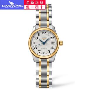 浪琴Longines名匠系列 自动机械间金钢带手表女表 L2.128.5.78.7