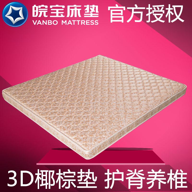 皖��床�|席�羲� 皖���h保�棕�| 3D椰�艟S材料 0甲醛0�z水