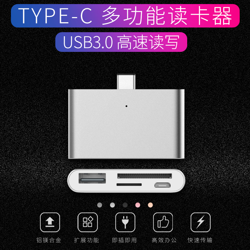 TYPE-C读卡器OTG数据线USB3.0高速TF/U盘多功能SD内存卡安卓华为p20小米8多合一读卡器苹果MacBook电脑转接器