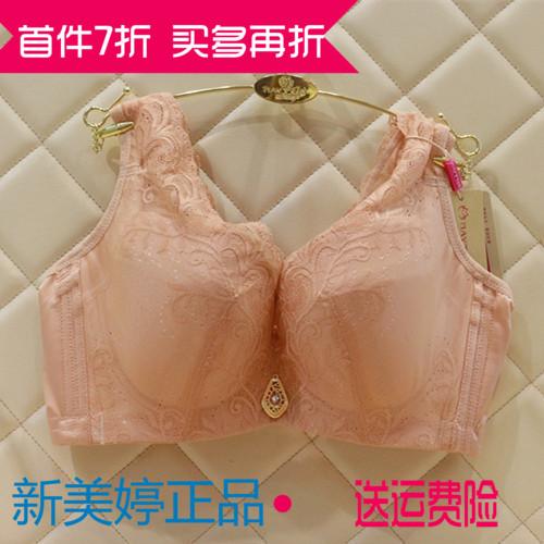 16新美婷6110C杯D杯薄杯文胸背心式防走光调整型内衣大胸显小胸罩