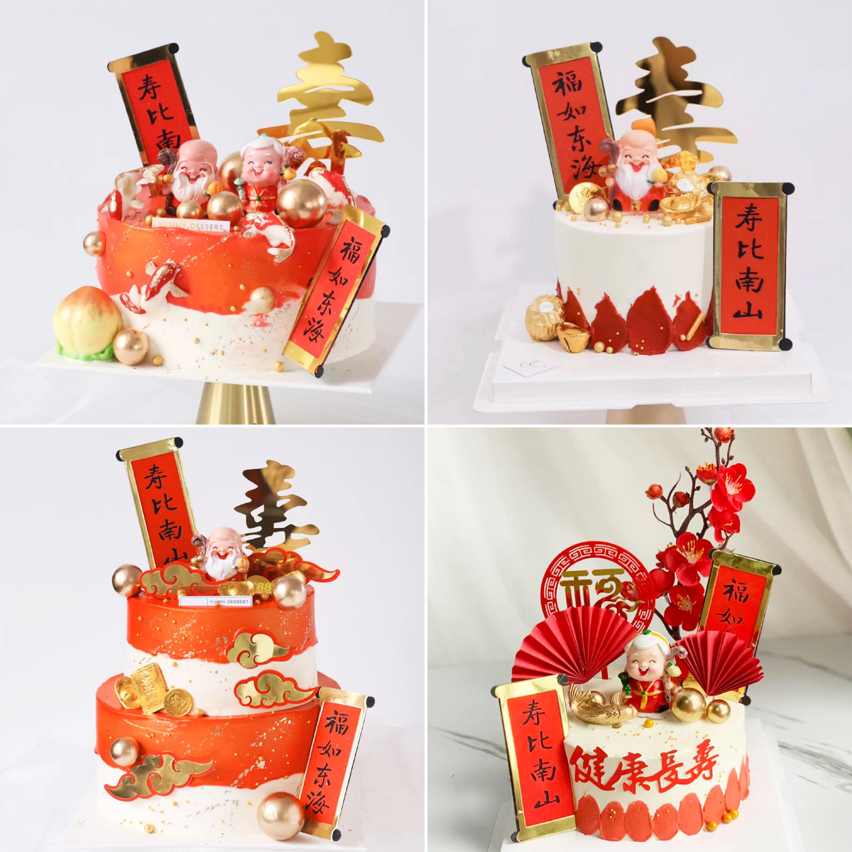 寿公寿婆生日蛋糕装饰寿桃寿星公婆摆件老人祝寿红色寿字福字插牌