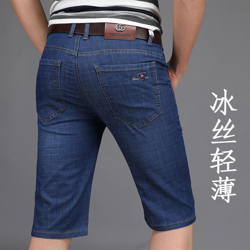 夏季薄款牛仔短裤男七分裤夏天弹力宽松短款五分裤男士超薄中裤子