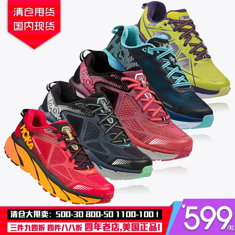 正品清仓价 HOKA ONE ONE 男女款 超轻公路越野马拉松减震跑步鞋