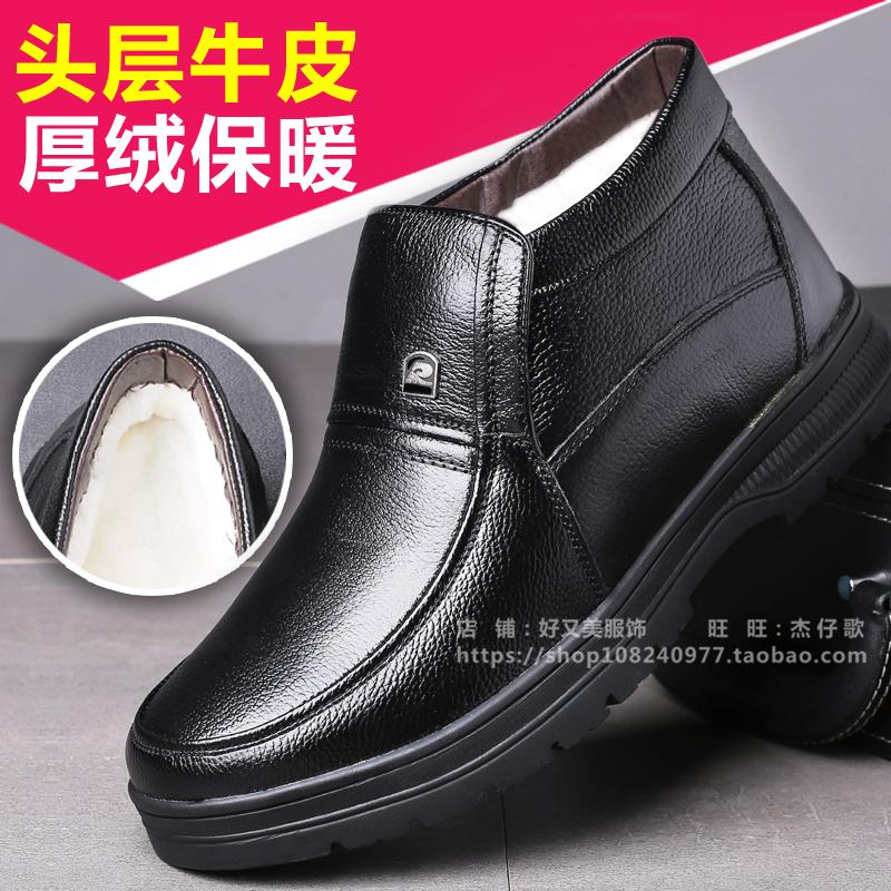 爸爸棉鞋男冬季保暖加绒加厚东北雪地靴真皮短靴子中老年高帮皮鞋