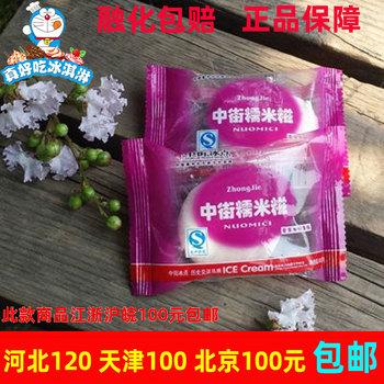 老中街糯米糍5支网红糯米雪糕冰棍冰激凌冰淇淋冷饮30g*5支包邮