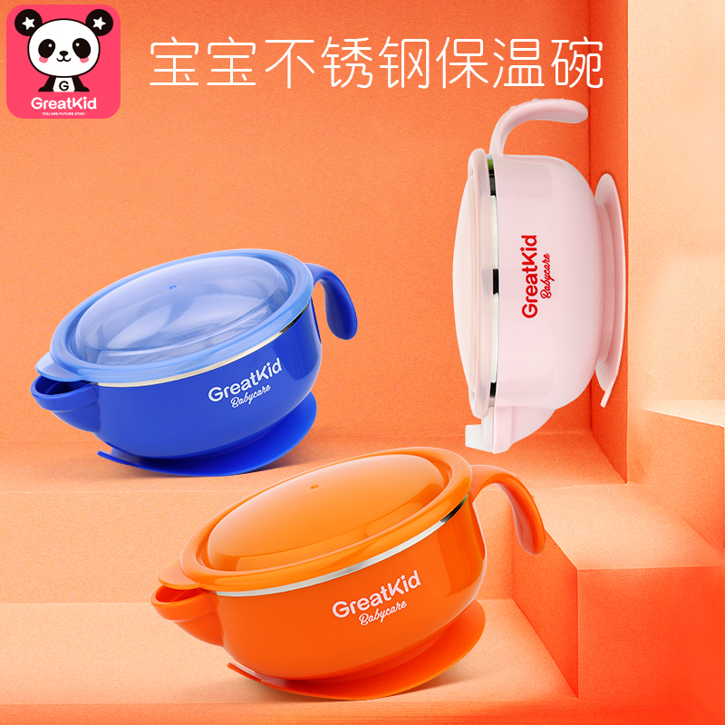 宝宝注水保温碗防摔吸盘幼儿碗餐具可爱婴儿童碗辅食不锈钢吃饭碗