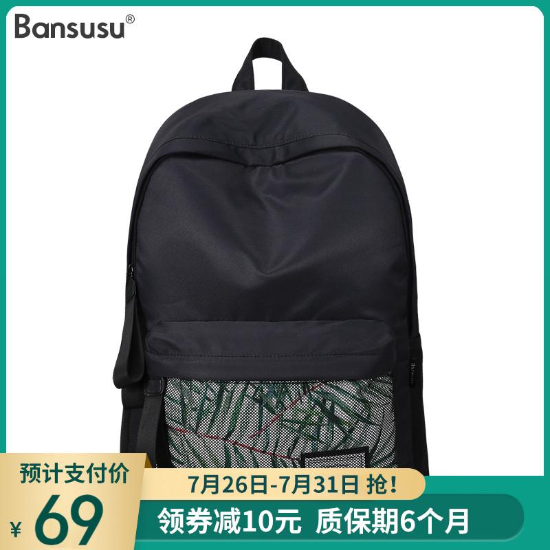 Bansusu.纯色印花大容量旅行包书包女韩版高中背包女双肩男女通用