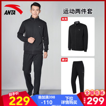 Anta sports suit men's official website 2020 spring new two piece leisure autumn jacket running suit