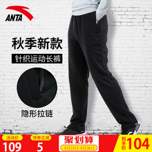 Anta sports trousers men's trousers fall 2019 new official casual cotton summer thin quick-drying straight canister guard pants
