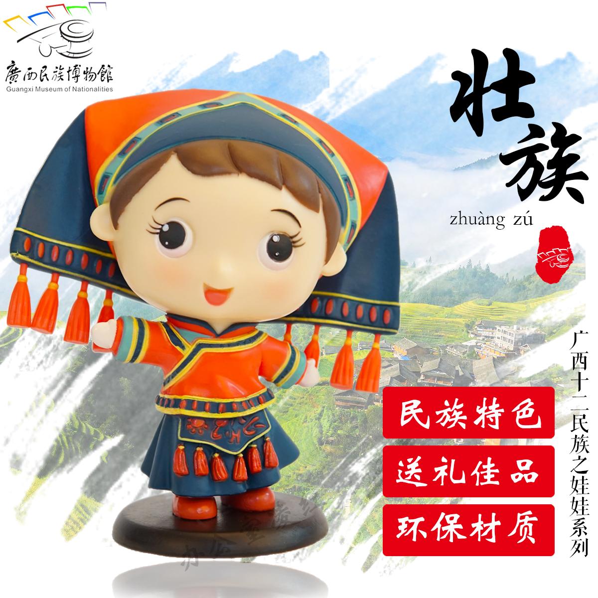 Куклы Чжуан в подарок Иностранный подарок кукла мультфильм Craft рабочего украшения этническая кукла