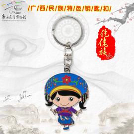 广西民族博物馆特色工艺仡佬族钥匙链可爱形象包挂饰挂件文创产品