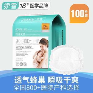 娇雪防溢乳垫一次性溢乳垫防溢防漏乳垫哺乳贴溢奶垫不可洗100片