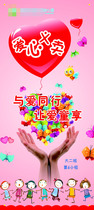 764 poster printed Display board photo sticker material 987 School Kindergarten love sale to promote the promotion of poverty activities